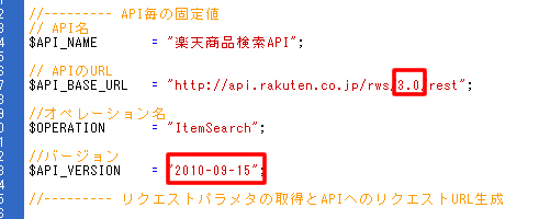 api-sample-rakuten.jpg