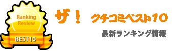 ザ!口コミベスト10