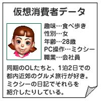 kasou02.jpg