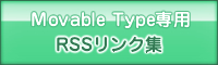 Movable Type事例集