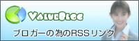 ブログRSSリンク