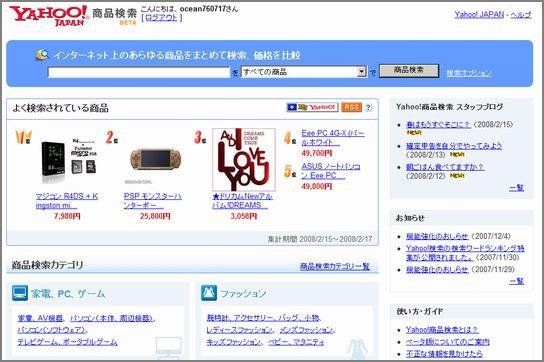 yahoo_syouhinkensaku01.jpg
