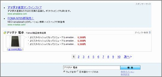 Yahoo!商品検索 サンプル