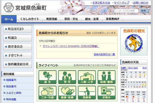 shikama.jpg