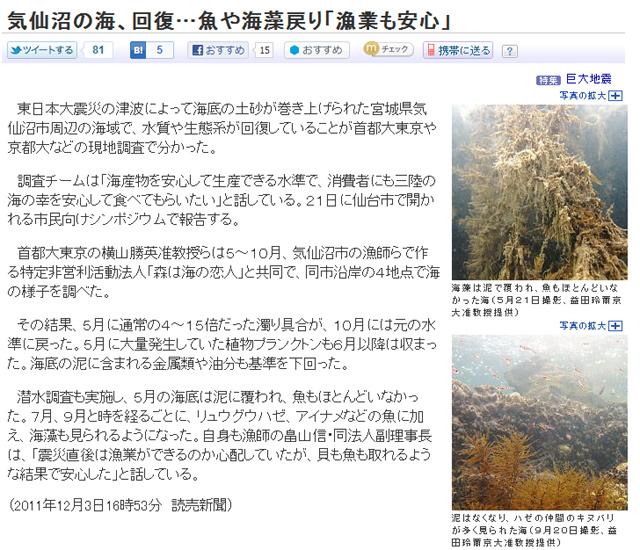 yomiuti12.jpg