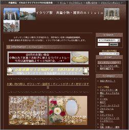 ECサイト『真鍮』