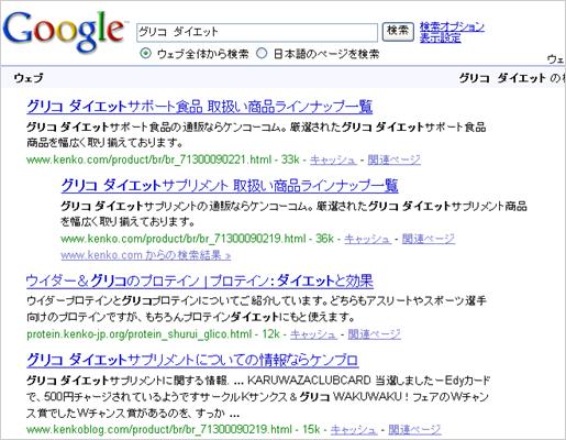 google-grico.jpg
