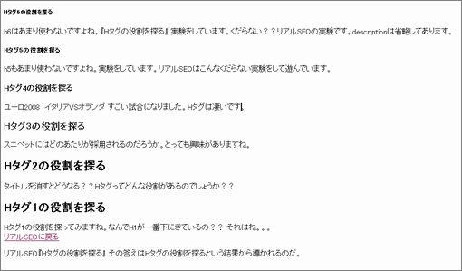 h_tag_page.jpg