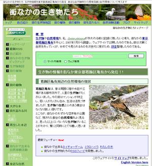 ikimonotachi.jpg