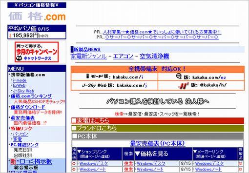 価格COM【2000年】当時のキャプチャー