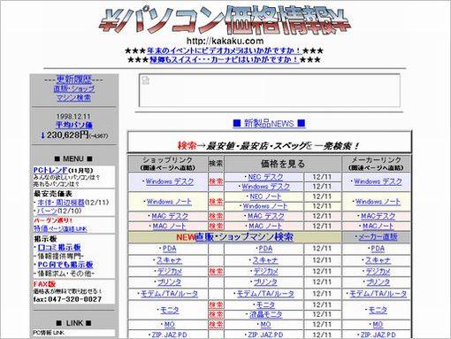 価格COM【1998年】当時のキャプチャー