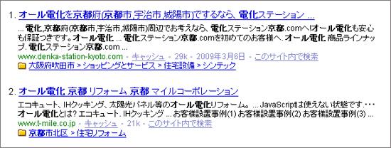 keiji-yahoo-dir.jpg