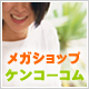 kenko-com.jpg