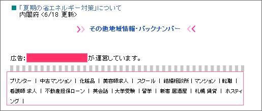 nissyou-link.jpg