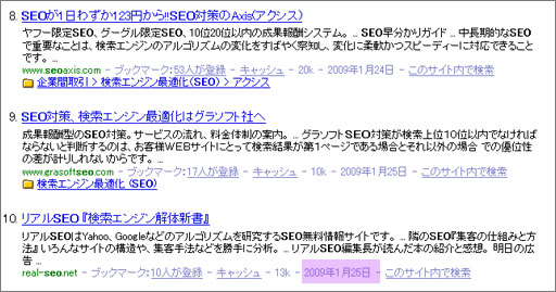real-seo-ranking-2009-01-26.jpg