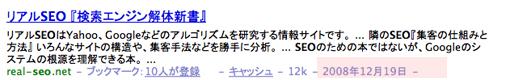 real-seo-yahoo20081222.jpg