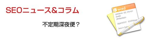 seo-cokum-news.jpg