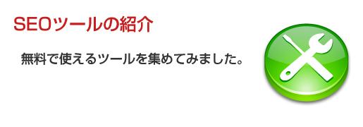 seo-tool-free.jpg