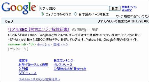 検索エンジン経由の来訪にも変化.jpg