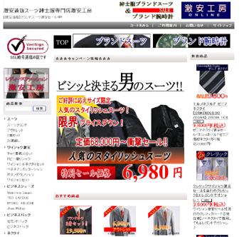 suit-shop.jpg
