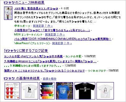 t-shirt0114google.jpg