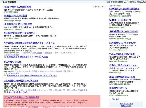 web-seo-20081222.jpg