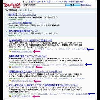 yahoo_directory.jpg